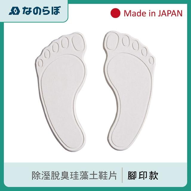 【益康珪藻土】UB直入販賣店 足快消臭乾爽鞋片(腳印款)