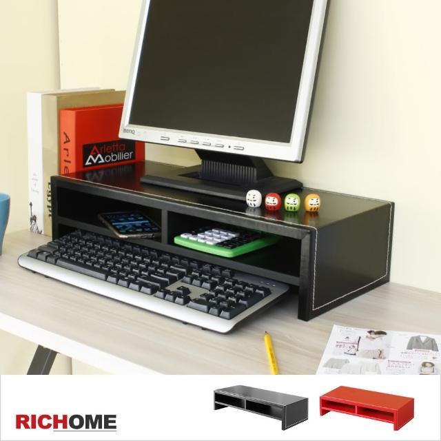 【RICHOME】雙層皮面螢幕架(2色)
