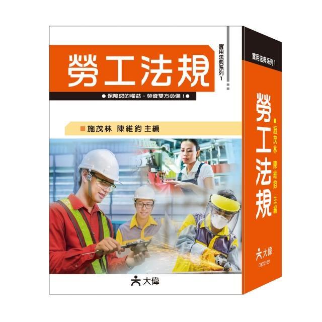 【世一】勞工法規-25K