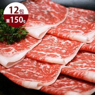 【好神買一送一】美國PIRME等級霜降牛肉片6包(150g/包 共12包)