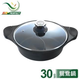 【PERFECT 理想】日式黑金鋼鴛鴦鍋/火鍋-30cm附蓋(台灣製造)