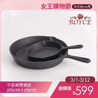 【ROYCE英國皇家玫瑰】原礦鑄鐵鍋-平底鍋雙鍋組(26CM+16CM)