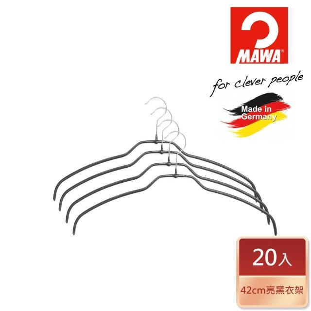 【德國MAWA】極簡多功能止滑衣架42cm(黑色 20入 #4124B)