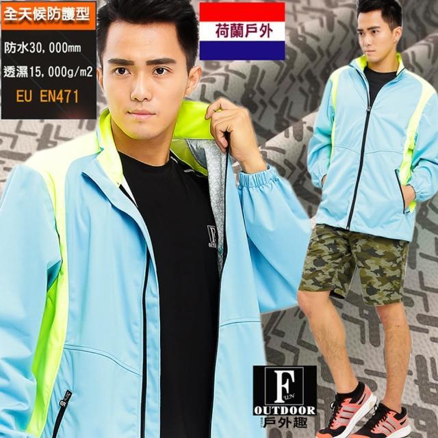 【荷蘭-戶外趣】荷蘭品牌-男薄款-類Goretex高防水2.5L全天候防護輕量外套(BMJ00202淺藍)