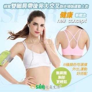 【Osun】棉質雙細肩帶後背大交叉運動跑步瑜伽運動上衣(2入 八色可選 CE176-1520)