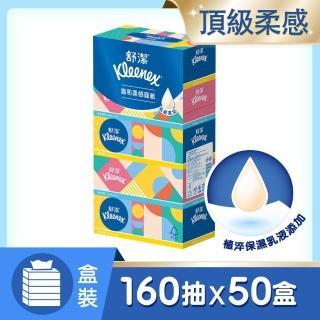 【舒潔】新柔感面紙 160抽x5盒x10串/箱