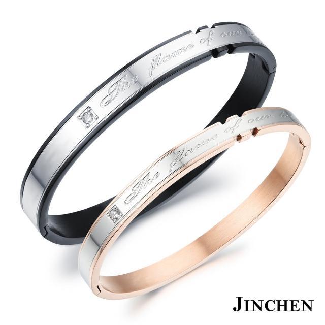 【JINCHEN】316L鈦鋼情侶手環一對價TCC-788A(炙熱的愛手環/情侶飾品/情人對手環)