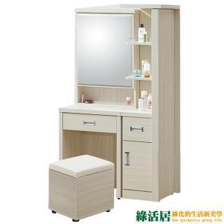 【綠活居】艾格林 雪杉白3.1尺立鏡式化妝鏡台(含化妝椅)