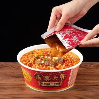 【滿漢大餐】麻辣鍋牛肉麵3入/袋(香麻勁辣 酒釀回甘)