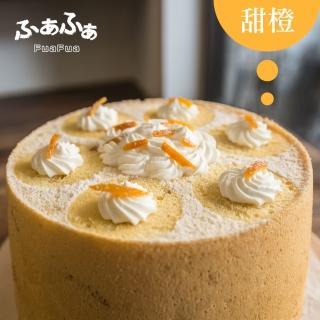 【FuaFua Chiffon Cake】半純生 香橙 戚風蛋糕 八吋 - Orange(純手工 無添加)