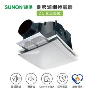 【SUNON】建準超節能DC直流側吸濾網換氣扇BVT21A006(超省電/極靜音/大風量/保固三年)