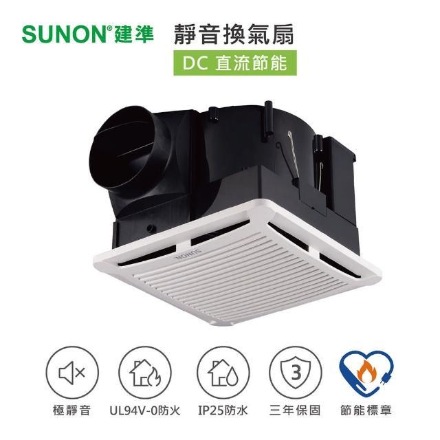 【SUNON】建準超節能DC直流靜音換氣扇BVT21A004(換氣扇)
