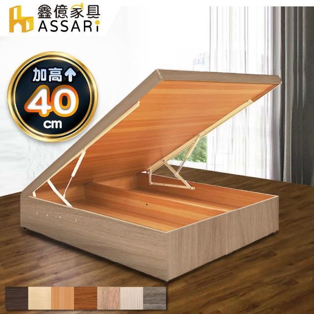 【ASSARI】加高加厚收納後掀床架(雙人5尺)/