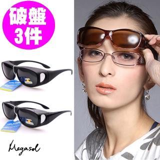 【MEGASOL】寶麗萊UV400偏光外掛式側開窗太陽眼鏡(秒殺3套組-ms-3009)