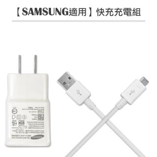 【SAMSUNG】三星 原廠9V快充組充電組(裸裝)