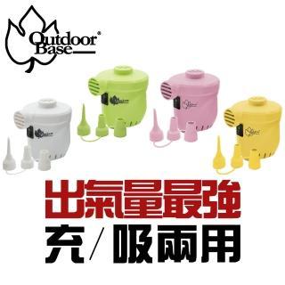 【Outdoorbase】颶風充氣幫浦 蘋果綠 充氣床馬達。可充氣及洩氣。電動充氣幫浦(充氣床幫浦 馬達 電動幫浦)