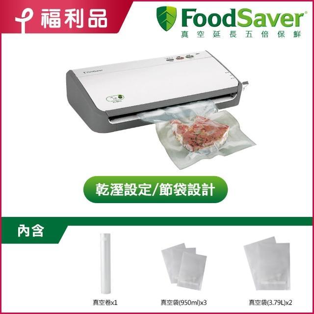 【美國FoodSaver】家用真空包裝機FM2110P(福利品)