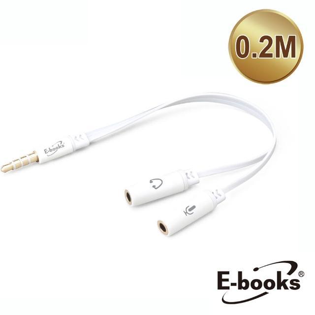 【E-books】X18一公轉二母耳機麥克風音源轉接線3.5mm-20cm(速達)