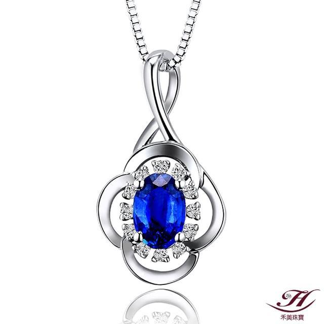 【禾美珠寶】藍色迷戀藍寶石鑽墜YS130(18K)