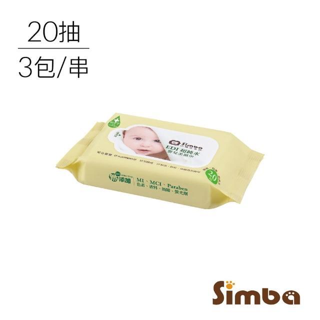 【小獅王辛巴】EDI超純水嬰兒柔濕巾組合包(20抽x3包/串)/