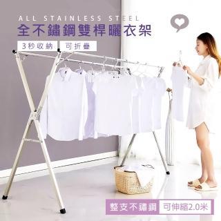【家可】豪華款全不鏽鋼X型伸縮收納曬衣架(超長2米)