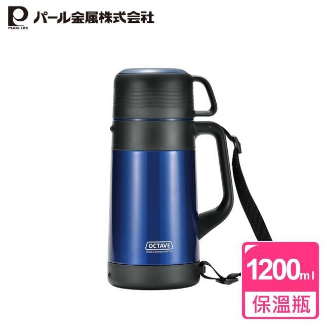 【日本PEARL】1200ml便攜式不鏽鋼保溫瓶