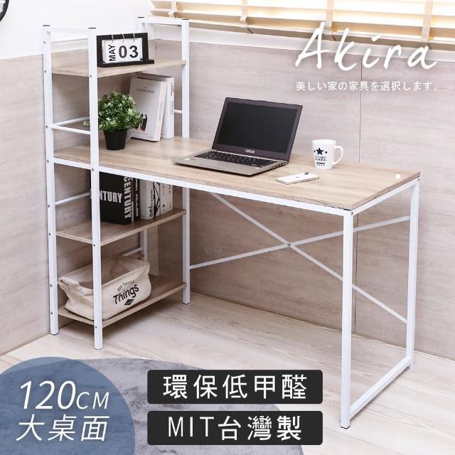 【Akira】日系粉彩120*48雙向層架工作桌/書桌/電腦桌(贈送同色主機架)