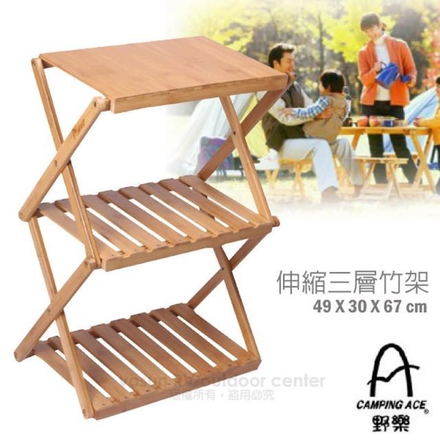 【台灣 Camping Ace】達人系列 升級版伸縮式三層竹板置物架.帳蓬收納層架/居家戶外露營桌(ARC-109-3A)