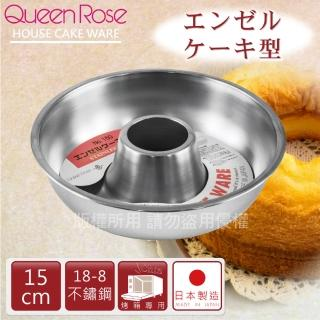 【日本霜鳥QueenRose】15cm日本18-8不鏽鋼天使蛋糕模-S(日本製)