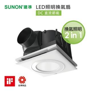 【SUNON】建準超節能DC直流LED帶燈換氣扇BVT21A010-白光6000K(超省電/極靜音.大風量)