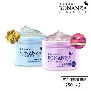 【寶藝Bonanza】專業沙龍  Q10全效淨白美肌mini組 250g
