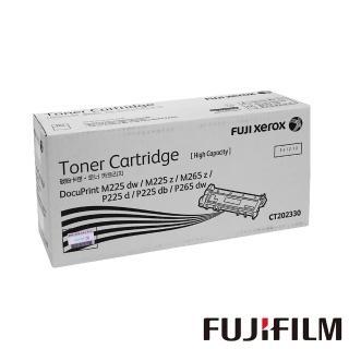 【FujiXerox】黑白225/265系列原廠高容量碳粉 CT202330(2.6K)
