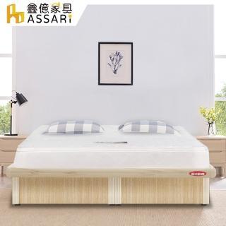 【ASSARI】房間組二件 側掀+3M三線獨立筒(雙人5尺)