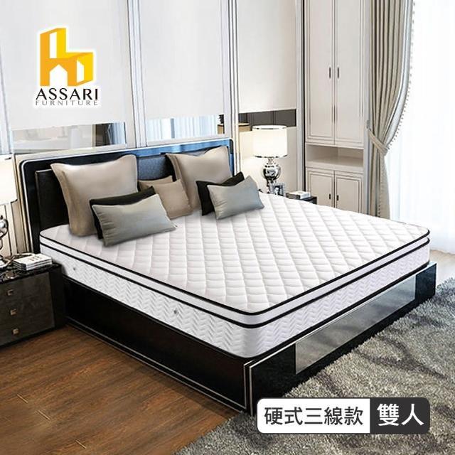 【ASSARI】立體加厚緹花正硬式三線獨立筒床墊(雙人5尺)/