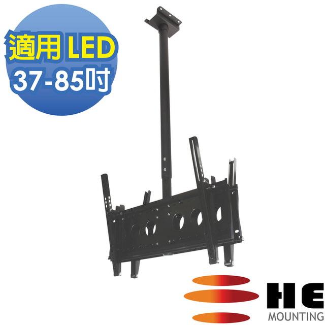 【HE】37-85吋 LED雙螢幕懸吊架.電視架(H6540D)