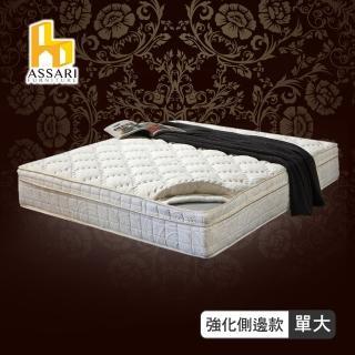 【ASSARI】風華2.5CM天然乳膠三線強化側邊獨立筒床墊(單大3.5尺)