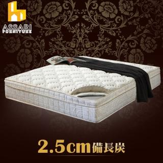 【ASSARI】風華2.5CM備長炭三線強化側邊獨立筒床墊(雙大6尺)