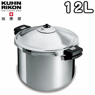 【瑞士Kuhn Rikon】HOTEL系列快鍋12公升(超值特惠組)