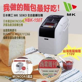 【日本精工MK SEIKO】數位全功能製麵包機(HBK-150T)