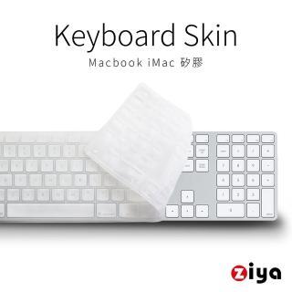 【ZIYA】Apple iMac 數字鍵盤保護膜 環保無毒矽膠材質(一入)