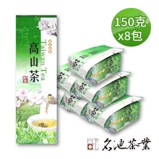 【名池茶業】阿里山國際禮品手採烏龍茶(150gx8件組-附贈提袋X2)