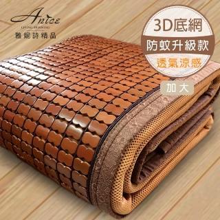 【A-nice】3D透氣底網棉繩碳化麻將竹涼蓆(6呎加大/孟宗竹蓆)