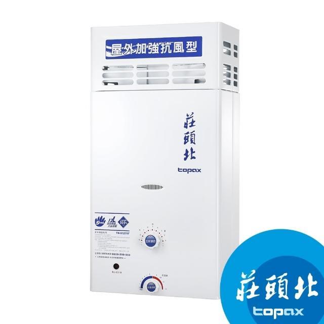【莊頭北】屋外型12公升加強抗風型(瓦斯熱水器 TH-5127RF)