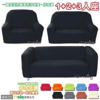 【Osun】一體成型防蹣彈性沙發套、沙發罩素色款(九素色款 1+2+3人座)