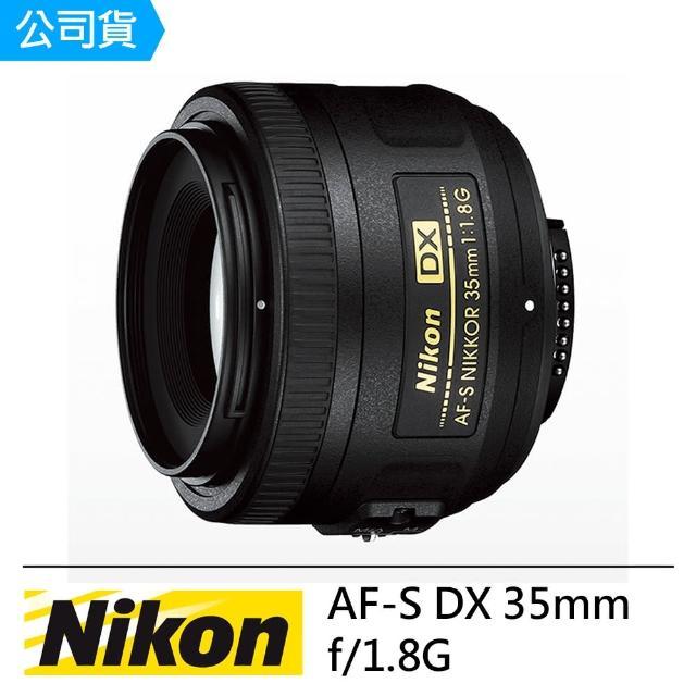 【NIKON】AF-S DX 35mm f/1.8G(國祥公司貨)