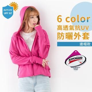 【PEILOU】貝柔3M吸濕排汗高透氣抗UV連帽防曬外套(桃紅)