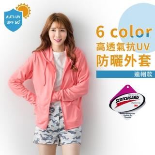【PEILOU】貝柔3M吸濕排汗高透氣抗UV連帽防曬外套(粉紅)