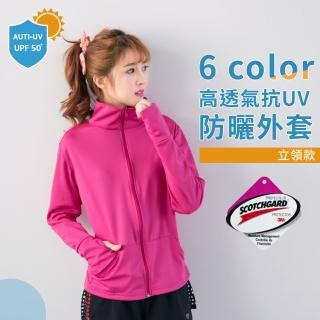 【PEILOU】貝柔3M吸濕排汗高透氣抗UV立領防曬外套(桃紅)