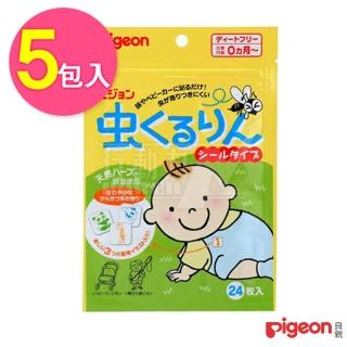 【日本《Pigeon 貝親》】防蚊蟲貼布-超值5組共120片(超值5組共120片)
