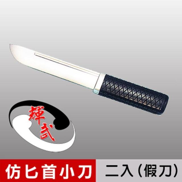 【輝武】武術用品-台灣製造仿真刀重量-訓練用匕首造形塑膠假刀(2入)